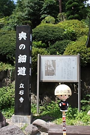 10山寺1