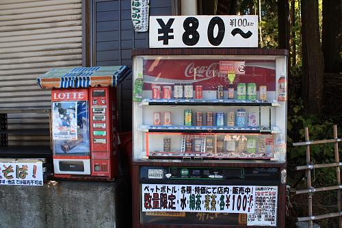10戸隠6
