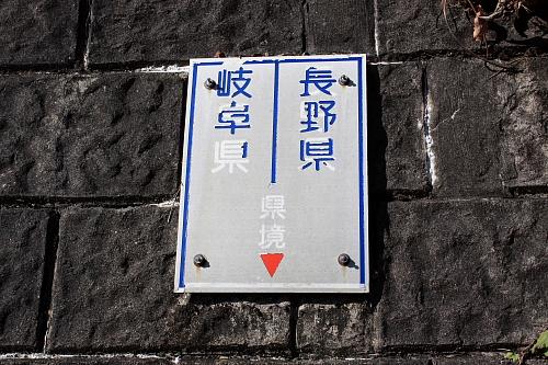 11中山道10