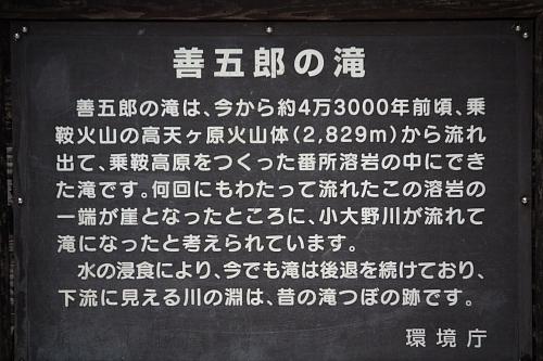11善五郎の滝6-