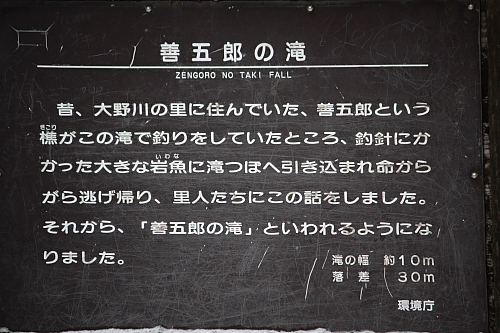 11善五郎の滝8-