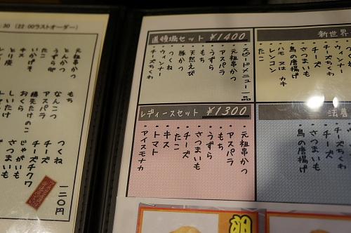 12大阪8