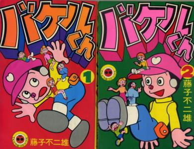 FUZIKO-bakeru-kun.jpg