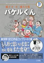 FUZIKO-bakeru-kun2.jpg
