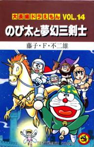 FUZIKO-doraemon-vol14.jpg