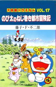 FUZIKO-doraemon-vol17-1.jpg