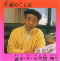 FUZIKO-doraemon-vol17-2.jpg