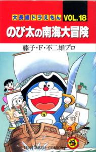 FUZIKO-doraemon-vol18.jpg