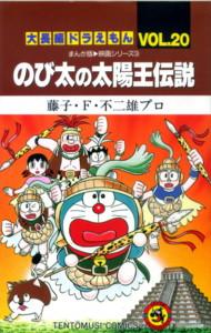 FUZIKO-doraemon-vol20.jpg