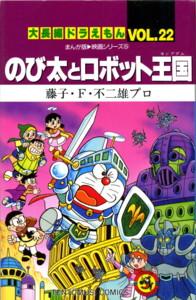 FUZIKO-doraemon-vol22.jpg