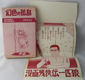 HINO-gensyoku-mushi1.jpg