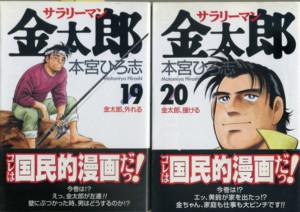 MOTOMIYA-kintaro19-20.jpg