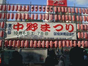 NAKANO-street6.jpg