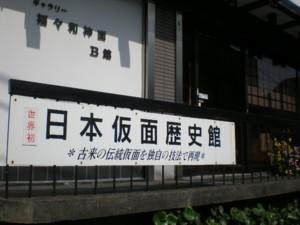 higashiizu82.jpg