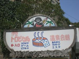 higashiizu83.jpg