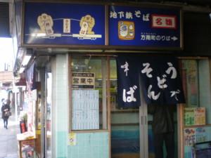 honancho-chikatetsusoba1.jpg