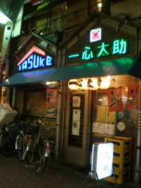 honancho-isshin-tasuke86.jpg