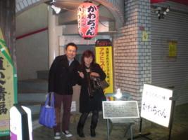honancho-kawachan1.jpg
