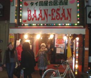 koenji-BAAN-ESAN112.jpg