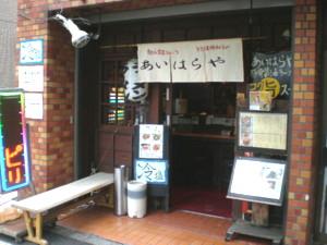 koenji-aiharaya1.jpg