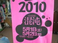 koenji-daidogei52.jpg