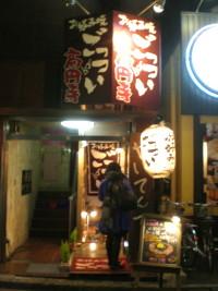 koenji-gottsui1.jpg