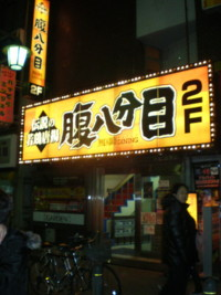 koenji-hara8bunme5.jpg