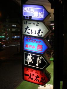 koenji-isshin-tasuke1.jpg
