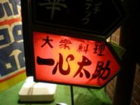 koenji-isshin-tasuke2.jpg