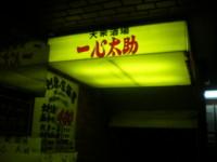 koenji-isshin-tasuke3.jpg