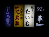 koenji-isshin-tasuke4.jpg