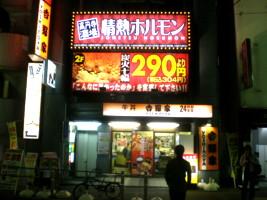 koenji-jonetsu-horumon1.jpg