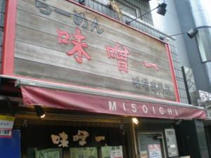 koenji-misoichi10.jpg
