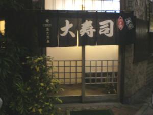 koenji-oosushi1.jpg