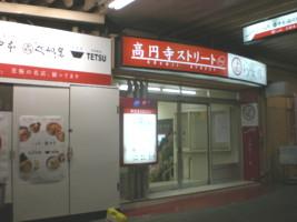 koenji-ramen-yokocho1.jpg