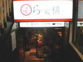 koenji-ramen-yokocho3.jpg