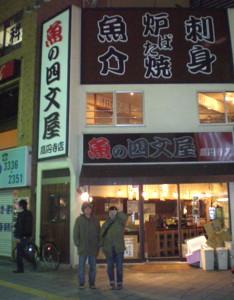 koenji-sakana-no-shimonya1.jpg