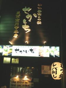 koenji-sekaichi1.jpg
