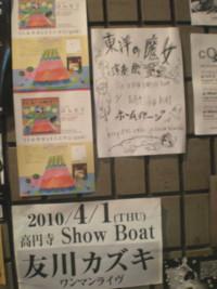 koenji-show-boat4.jpg
