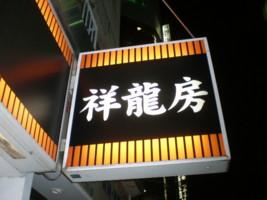 koenji-syoryubou18.jpg