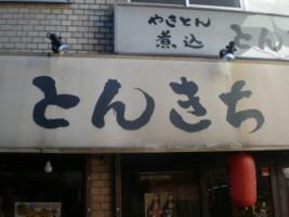 koenji-tonkichi1.jpg