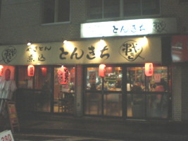 koenji-tonkichi7.jpg