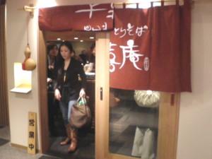 koenji-torisoba-daikian1.jpg