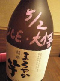 koenji-yakitori-marusyo17.jpg