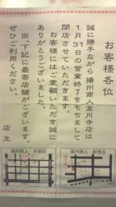 koenji-yousyuu-syounin81.jpg