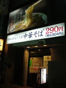 nakano-kourakuen1.jpg