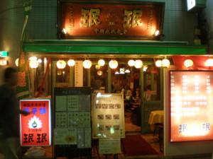 nakano-minmin1.jpg