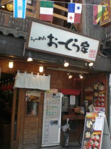 nakano-ohkuraya1.jpg