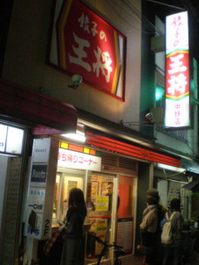 nakano-ohsho1.jpg