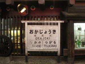 nakano-okajoki2.jpg